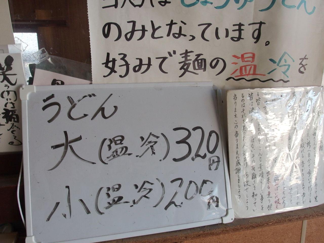 2015/1/24 讃岐うどん巡り2日目 自転車での讃岐うどん巡礼のコツとは?